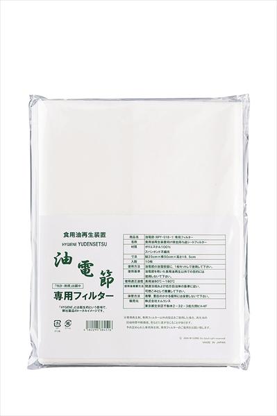 直送品■エムコンス 食用油再生装置 油電節 専用フィルター (10枚×10袋入) DAB0701 [7-0698-0301]