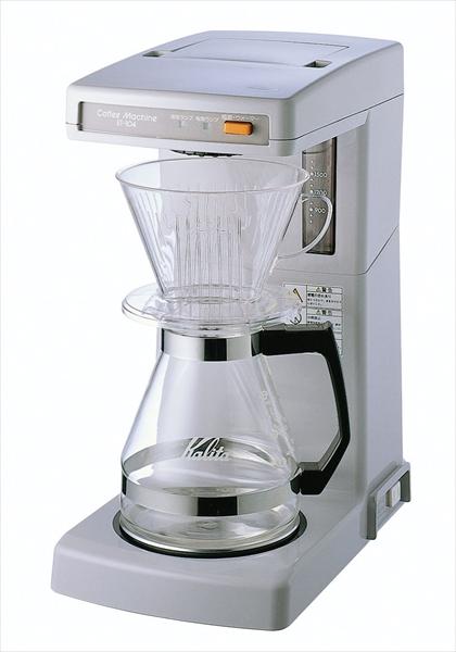 カリタ コーヒーメーカー ET-104  6-0796-0501 FKC48