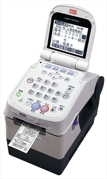 マックス マックス ラベルプリンタ(作成ソフト付) LP-55SA No.6-1376-0701 XLB0801