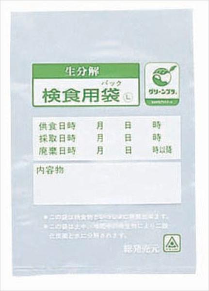 直送品■ハッコー機器コーポレーション 生分解性検食用袋 エコパックン HAK-100W 4000枚入 AKVH503 [7-0207-1503]