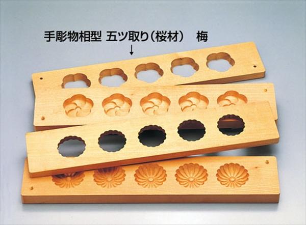 一刀軒 手彫物相型 五ツ取り (サクラ材)梅  BBT29 [7-1091-3601]