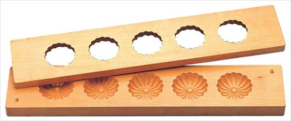 一刀軒 手彫物相型 五ツ取り (サクラ材)菊  BBT30 [7-1091-3701]