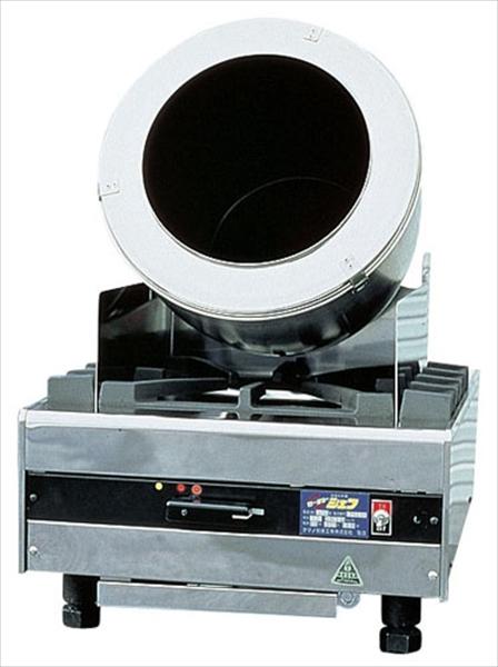 クマノ厨房工業 ロータリーシェフ RC-1T型 LPガス 6-0698-0301 DLC041