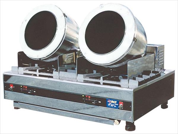 クマノ厨房工業 ロータリーシェフ RC-2T型 都市ガス 6-0698-0402 DLC052