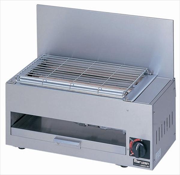 マルゼン 赤外線タイプ 下火式焼物器 MGKS-202 13A No.6-0675-0503 DYK5603