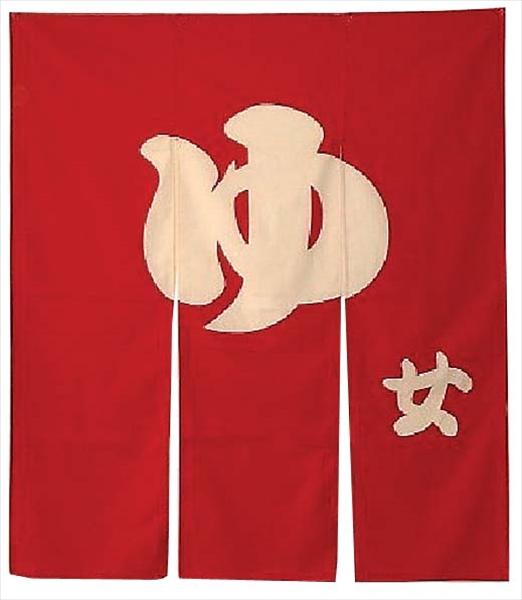サンメルヘン 巾広のれん ゆ 301-27F (防炎加工済)赤(女) 6-2348-0802 YHV1902
