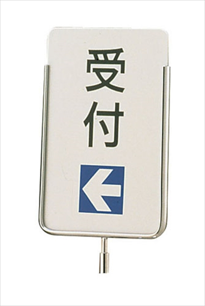 直送品■大和金属製作所 サインポール用プレート ECS-2 受付 ZSI41001 [7-2444-1301]