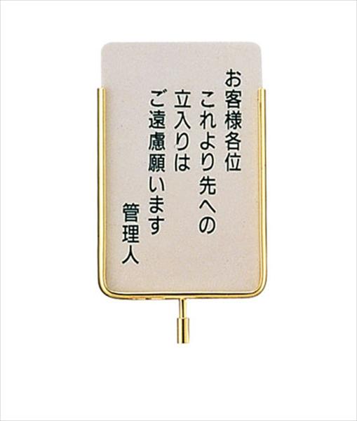 大和金属製作所 サインポール用プレート EGS-2 お客様各位・・・ No.6-2316-1401 ZSI52001