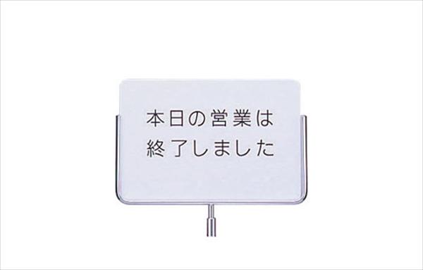 大和金属製作所 サインポール用プレート ECS-3 本日の営業は・・・ 6-2316-1101 ZSI691