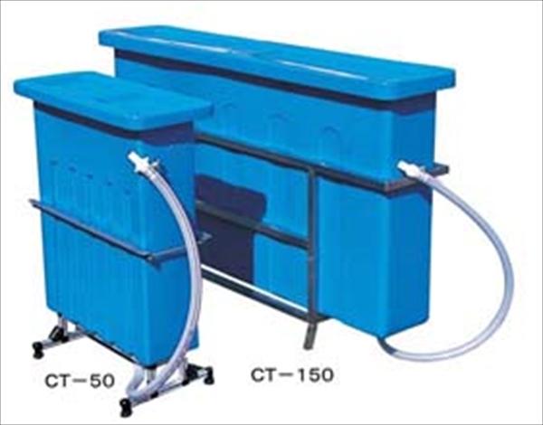 協和商事 クリーンタンク まな板消毒・漂白・殺菌槽 CT-50 6-0353-0501 AKL1701