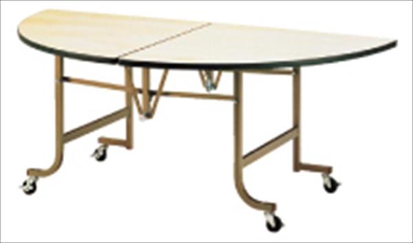 金沢車輛 フライト 半円テーブル FHS1200  No.6-2283-0301 UTC62120