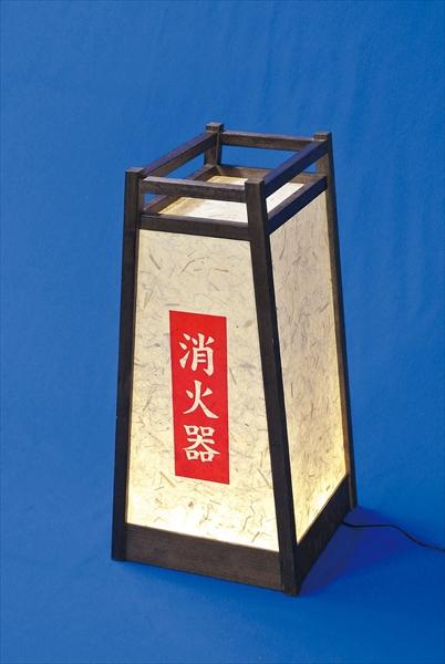 直送品■ 消火器ボックス照明 燈 SK-W01 YSY0101 [7-2482-0801]
