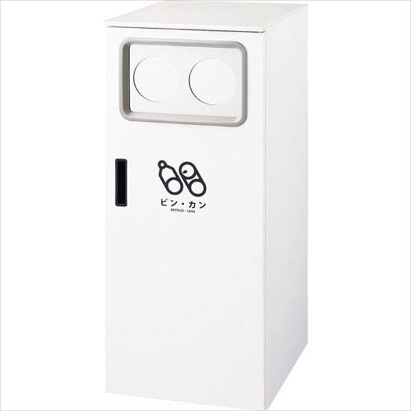 山崎産業 リサイクルボックス カウンタータイプ B ビン・カン No.6-1255-0402 KLS0702