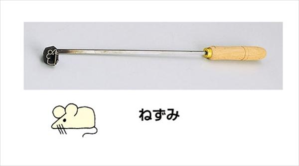 遠藤商事 SA焼印ゴテ 十二支 ねずみ  6-1036-1201 WYK07001