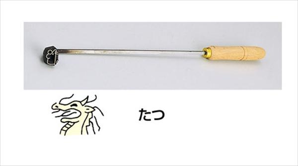 遠藤商事 SA焼印ゴテ 十二支 たつ  6-1036-1205 WYK07005