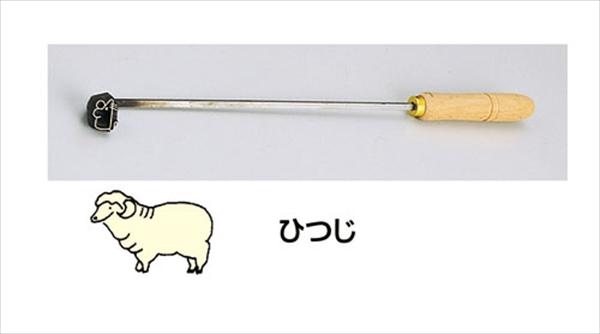 遠藤商事 SA焼印ゴテ 十二支 ひつじ  6-1036-1208 WYK07008