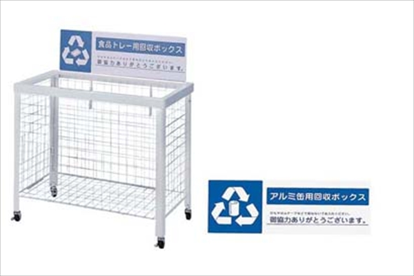 山崎産業 分別回収ボックス WN-9350 (折りたたみ式)アルミ缶用 No.6-1256-0403 ZKI0703