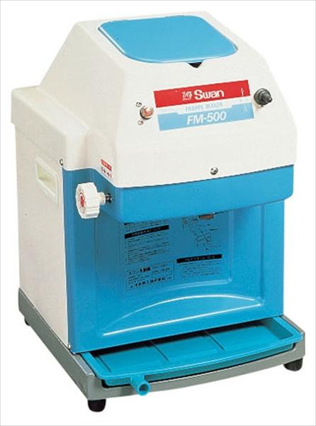 池永鉄工 スワン 電動式キューブアイスシェーバー FM-500 ブルー 6-0841-0401 FAI714A