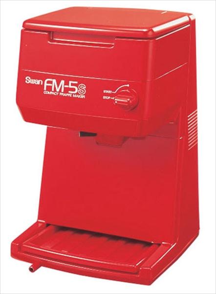 池永鉄工 スワン 電動式キューブアイスシェーバー FM-5S レッド 6-0841-0602 FAI273A