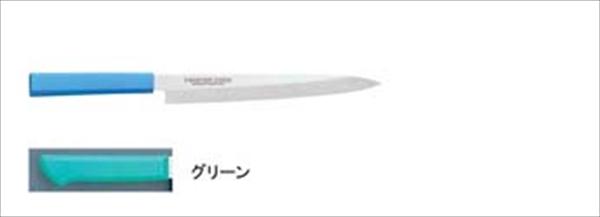 片岡製作所 マスターコック抗菌カラー庖丁 柳刃 MCYK-240 グリーン AMSF0245A [7-0320-0808]