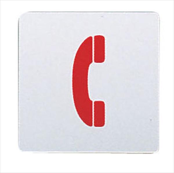 キョウリツサインテック 売れ筋 ピクトサイン6 電話 PPL87 定番スタイル 7-2459-0301