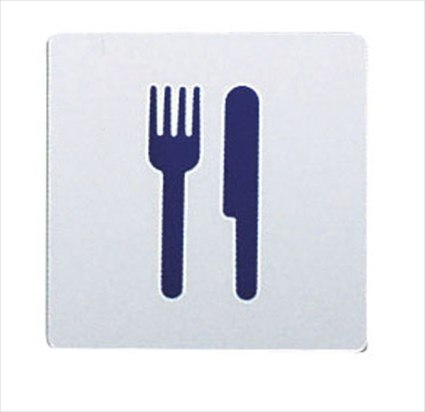 キョウリツサインテック ピクトサイン8 レストラン 7-2459-0401 モデル着用&注目アイテム PPL88 倉