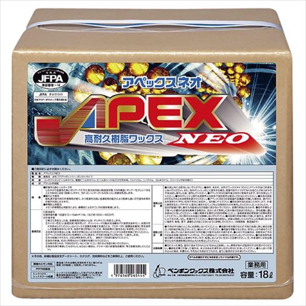 ペンギンワックス 樹脂ワックス アペック・ネオ 18L  6-1216-0601 KWT3101