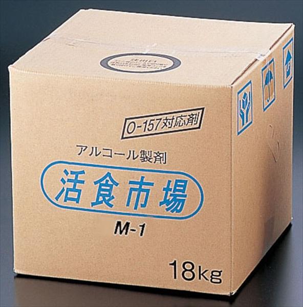 美峰酒類 アルコール製剤 活食市場 M-1 18 6-1292-0101 XAL49
