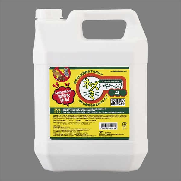 大一産業 小動物忌避剤 ネズミいや~ン! (散布用液剤)4L 6-2404-0801 XKH0801