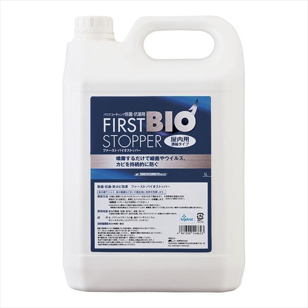 大一産業 ファースト バイオストッパー 屋内用 5L濃縮タイプ JBI0203 [7-1243-0703]