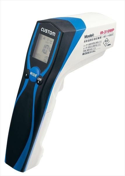 カスタム 防水型 赤外線放射温度計 IR-310WP BOVN001 [7-0576-0201]