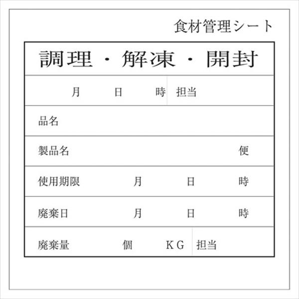 アオト印刷 キッチンペッタ(100枚綴・100冊入) スタンダード 004 No.6-0221-1201 XPT3901