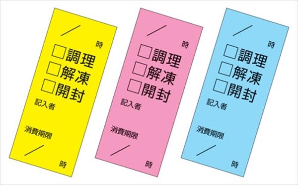 アオト印刷 キッチンペッタ チェックふせん3色セット (100枚綴・100セット入) 6-0221-1401 XPT4001
