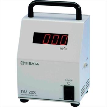 柴田科学(株) SIBATA デジタルマノメーター DM-20S型 [ 71060021 ]