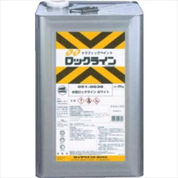 ロックペイント(株) ロック 水性ロックライン ホワイト 20KG [ 51003801 ]