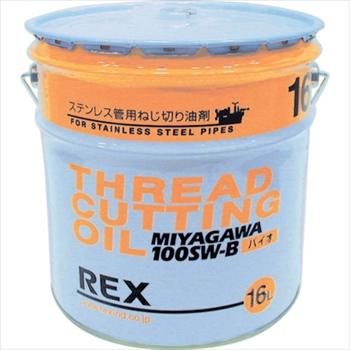 レッキス工業(株) REX ステンレス鋼管用オイル 100SW-B 16L [ 100SWB16 ]