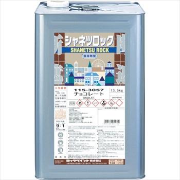 ロックペイント(株) ロック シャネツロック弱溶剤型 グレー 13.5KG [ 115303901 ]