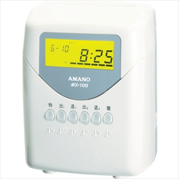 オレンジB アマノ(株) アマノ タイムレコーダー MX-100 [ MX100 ]