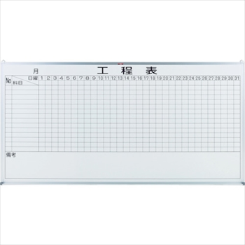 トラスコ中山(株) TRUSCO オレンジブック スチール製ホワイトボード 工程管理表 900X1200 [ OL25B ]