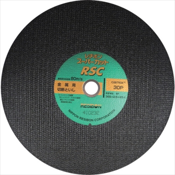 日本レヂボン(株) レヂボン スーパーカットRSC 355×2.5×25.4 30P [ RSC3552530 ]【 10個セット 】