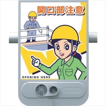 (株)つくし工房 つくし 音声標識セリーズ 開口部注意 [ SR53 ]