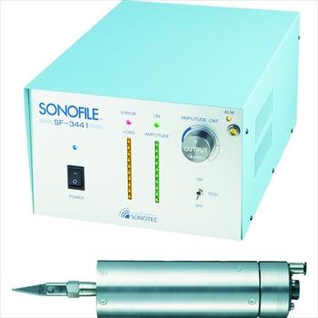 (株)ソノテック SONOTEC SONOFILE 超音波カッター [ SF3441.SF8500RR ]
