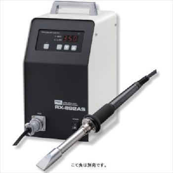 【期間限定】 太洋電機産業(株) [ グット 500Wステーション型温調はんだこて こて先無 RX892AS [ こて先無 RX892AS ], 香芝市:35161191 --- portalitab2.dominiotemporario.com