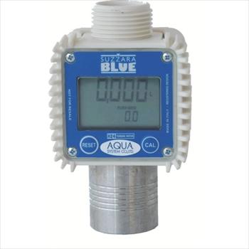 オレンジB アクアシステム(株) アクアシステム アドブルー・水用簡易流量計 (電池式) [ TBK24AD ]