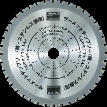 トラスコ中山(株) TRUSCO サーメットチップソー 305X56P[ TSS30556N ]