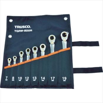 トラスコ中山(株) TRUSCO 切替式ラチェットコンビネーションレンチセット(スタンダード)8本組 [ TGRW800R ]