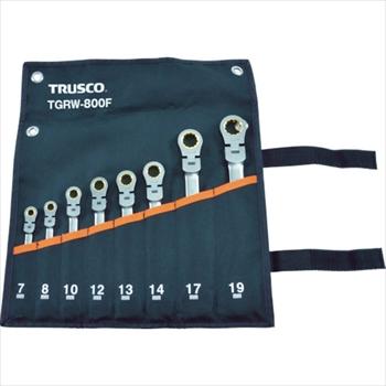 トラスコ中山(株) TRUSCO 首振ラチェットコンビネーションレンチセット(スタンダード)8本組 [ TGRW800F ]