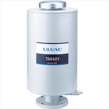 アルバック販売(株) ULVAC オイルミストトラップ TM401 [ TM401 ]