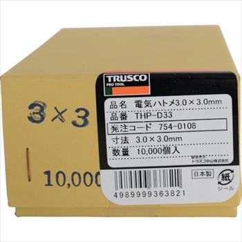 トラスコ中山(株) TRUSCO 電気ハトメ 3.0X3.0 10000個入 [ THPD33 ]