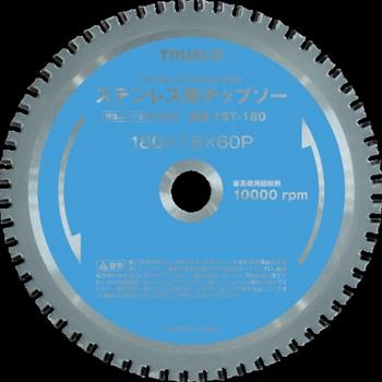 トラスコ中山(株) TRUSCO ステンレス用チップソー Φ355[ TST355 ]